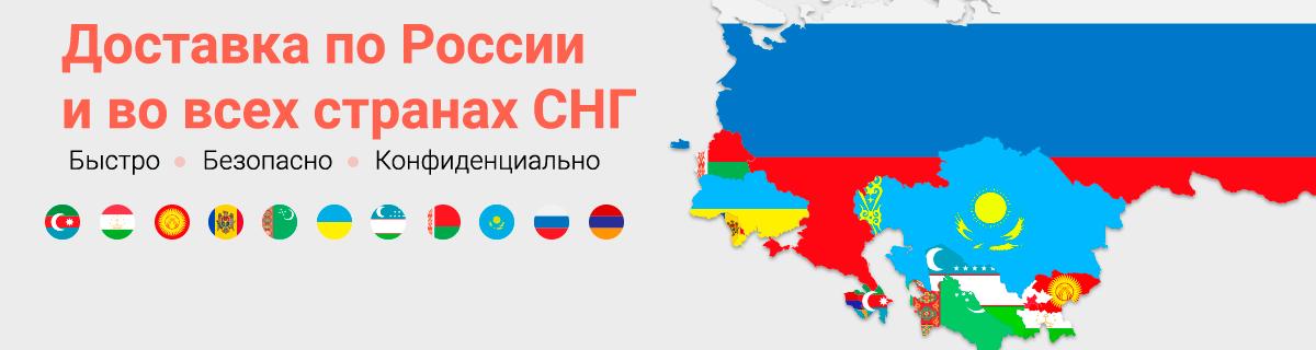 доставка по всей россией и страны СНГ