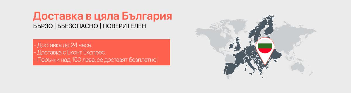 Доставка в България